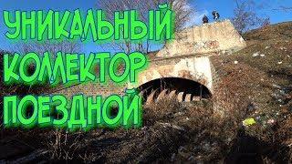 Уникальный коллектор Поездной./Свет в конце туннеля.