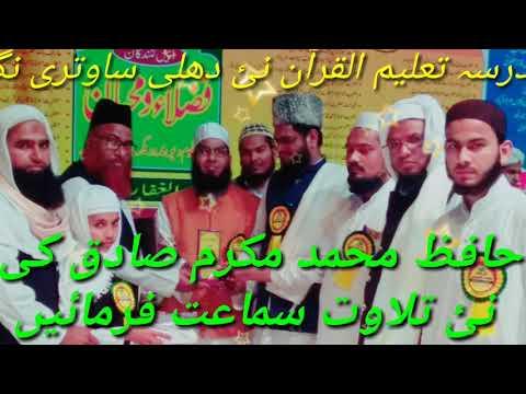 New Tilawat Hafiz Mohd Mukarram Sadiq