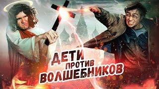 [BadComedian] - Дети против Волшебников (РПЦ против Гарри Поттера)