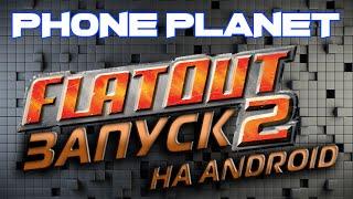 Запуск FlatOut 2 на ANDROID через эмулятор PSP - PHONE PLANET