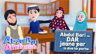 Abdul Bari nind me dar gaya to ye dua parha Jab kabhi dar jaaye to is dua ko parhe