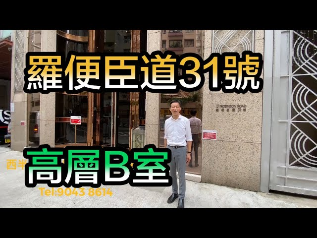 【#代理Michael 推介】西半山 羅便臣道31號高層B室