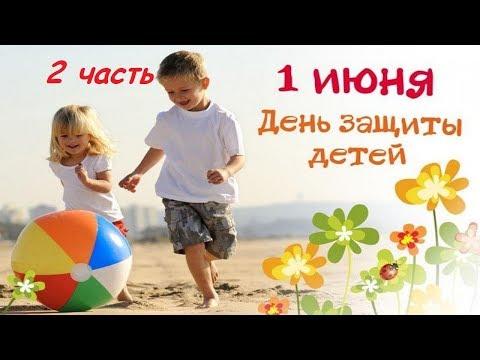 1 июня - Поздравление с днем защиты детей - Красивая, добрая песня  2 часть