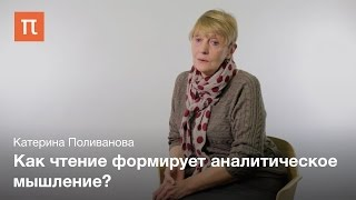 Роль чтения в жизни ребёнка — Катерина Поливанова