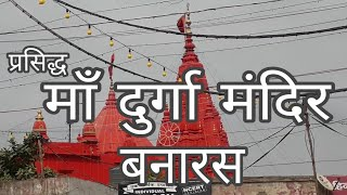 Durga mandir : / Durga kund , Banaras ke mandir , Famous Sri Durga Temple Varanasi - Download this Video in MP3, M4A, WEBM, MP4, 3GP
