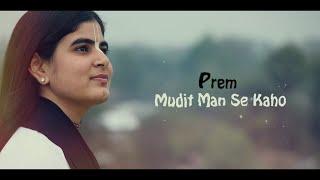Prem Mudit Man Se Kaho Raam Raam Raam
