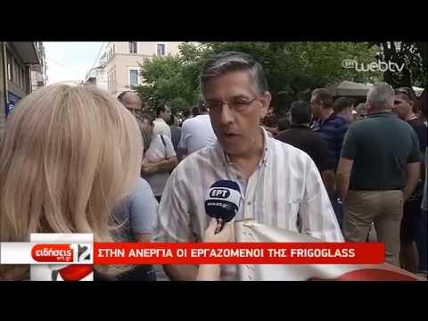 Λουκέτο μετά από 40 χρόνια στη FRIGOGLASS   13/06/2019   ΕΡΤ