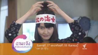 ซีรีส์ญี่ปุ่น อามะจัง สาวน้อยแห่งท้องทะเล - AmaChan : ตอนที่ 27-28