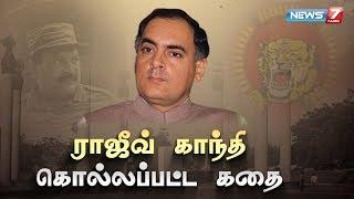 ராஜீவ் காந்தி கொல்லப்பட்ட கதை | Rajiv Gandhi's Assassination Story in Tamil | News7 Tamil