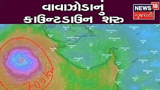 ગુજરાતથી નજીક આવી રહ્યું છે વાવાઝોડું, વાવાઝોડાનું કાઉન્ટડાઉન શરુ