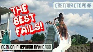 The Best Fails 2018 June l Epic Fails Compilation 2018 l Неудачные Моменты l Фейлы l Ржака До Слез