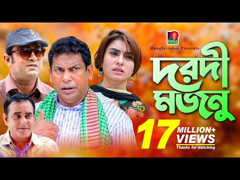 Download dorodi mojnu দরদী মজনু mosharraf korim s hd file 3gp hd mp4 download videos