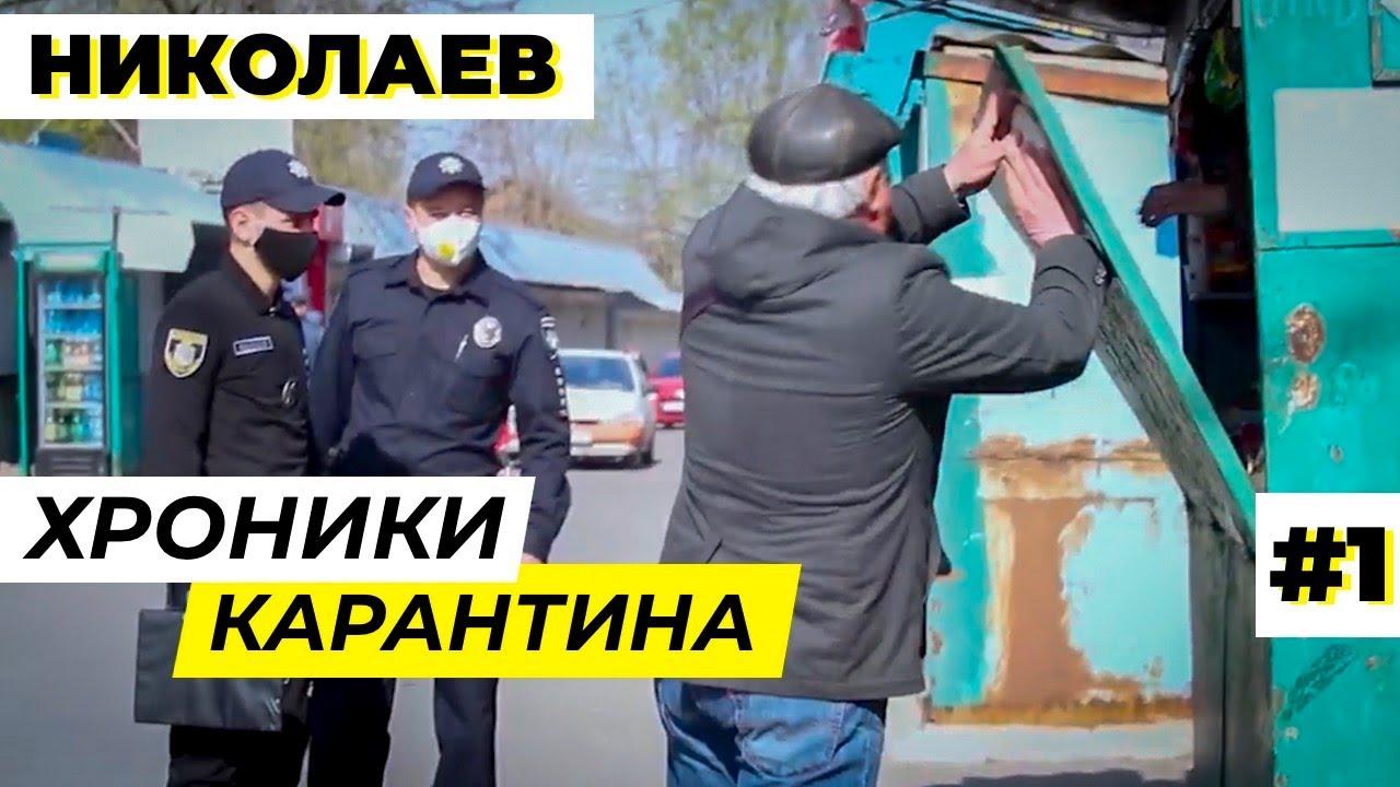 Хроники Каранатина #1. Николаев