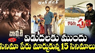 15 Tollywood Movie Titles Which Were Changed Before Release Due To Some Issues | Gossip Adda