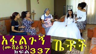 "Betoch   ""አፋልጉኝ..(ሙሽራዬን)""Comedy Ethiopian Series Drama Episode 337"