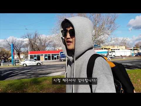 [영훈TV] 호주 벤디고 PSA  스쿼시 투어!! (티저영상)