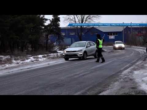 Курские госавтоинспекторы проверяли молодых водителей