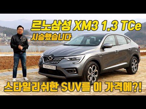 글로벌오토뉴스 르노삼성 XM3