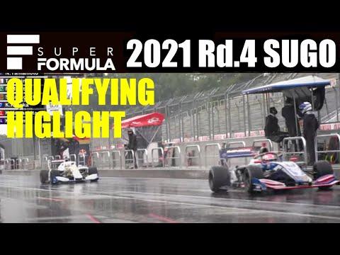 スーパーフォーミュラ第4戦(スポーツランドSUGO)予選タイムアタックのハイライト動画