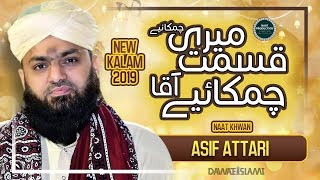 New Naat 2019   Qismat Meri Chamkaaye   Asif Attari | Naat Production