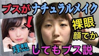 【検証】ブスがナチュラルメイクしてもモテない説!!!!【ふくれな】 - YouTube