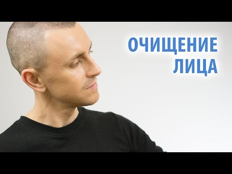 ОЧИЩЕНИЕ ЛИЦА - Уход за мужской кожей