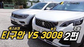 티구안 Vs 3008 2편 (주행, 비교, SUV, 폭스바겐, 푸조) [카미디어]
