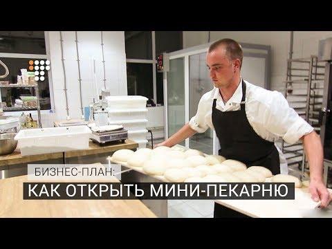Как открыть мини-пекарню. Бизнес-план