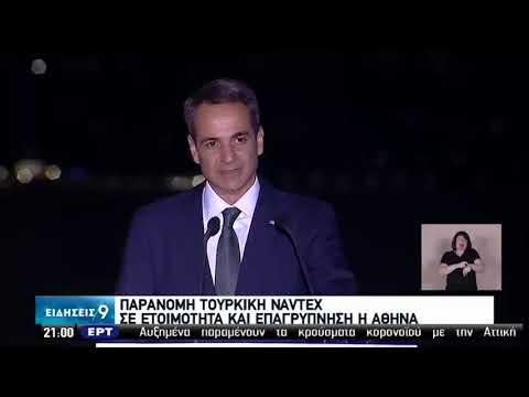 Σε διπλωματική εγρήγορση η Αθήνα – Συνομιλία Μητσοτάκη με Πούτιν | 22/07/2020 | ΕΡΤ