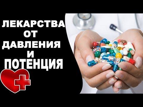 Как на потенцию влияют лекарства от повышенного давления? Препараты от давления влияющие на потенцию