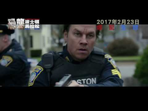 恐襲波士頓馬拉松電影海報