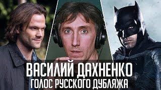 Василий Дахненко — Голос Русского Дубляжа (#029)
