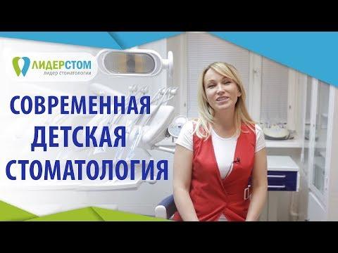 Детская стоматология. 🧒 Лечение зубов без страха и боли в Детской Стоматологии ЛидерСтом. 12+