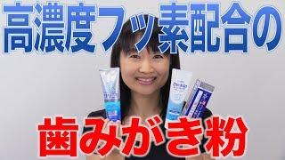 高濃度フッ素配合でむし歯予防!