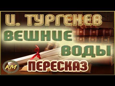 Вешние воды. Иван Тургенев