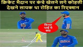 Virat Kohli Wants To Play Marbles In India vs Australia 4th ODI_D-Cricket
