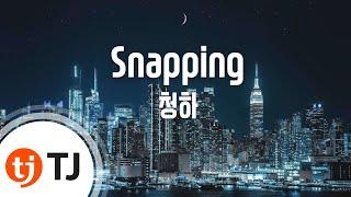 [TJ노래방] Snapping   청하  TJ Karaoke