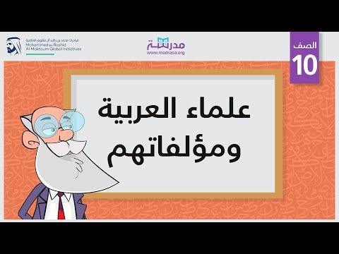 علماء العربية ومؤلفاتهم | الصف العاشر | أعلام اللغة العربية