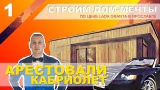Строим Дом-мечты по цене Лада Гранта/1 серия