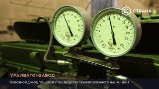 "Уралвагонзавод | Бизнес | Телеканал ""Страна"""