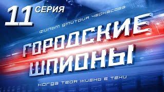 Городские шпионы. Русский сериал. 11 серия