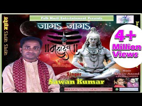 HD!! Jaga Jaga Mahadev Ho Jaga Da Mahadev!! जागs जागs महादेव हो !! शिव भजन !! Singer- Sawan Kumar