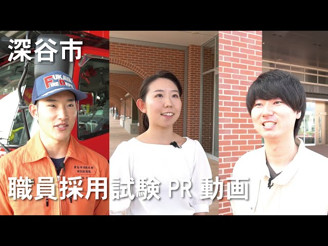 深谷市職員採用試験PR動画