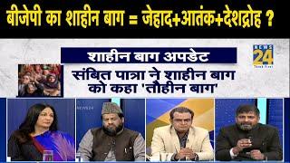 सबसे बड़ा सवाल : बीजेपी का शाहीन बाग = जेहाद+आतंक+देशद्रोह ?