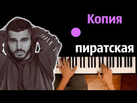 Mekhman - Копия пиратская (Детка забудь меня...) ● караоке | PIANO_KARAOKE ● ᴴᴰ + НОТЫ & MIDI
