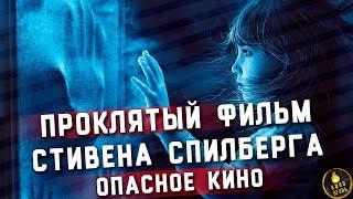 ПРОКЛЯТЫЙ ФИЛЬМ СПИЛБЕРГА [ОПАСНОЕ КИНО: ПОЛТЕРГЕЙСТ 1982]