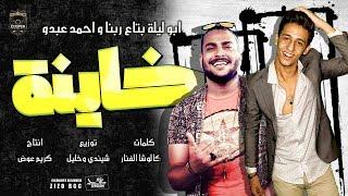 المهرجان الجديد اللي مصر كلها بتدور عليه ( خاينة ) غوري || ابو ليله و احمد عبده | توزيع شيندي وخليل تحميل MP3