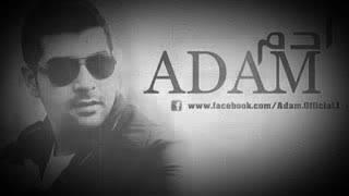 تحميل اغاني آدم - كل واحد عنده سر MP3