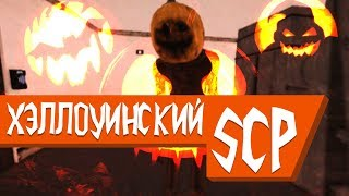 SCP: Secret Laboratory (4) || Хэллоуинский SCP