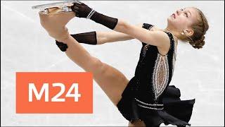 Как фигуристка Александра Трусова переписала историю фигурного катания - Москва 24